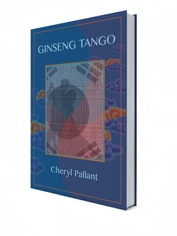 Feature_Literary_GinsengTango_CherylPallant_COURTESY_rp0917.jpg