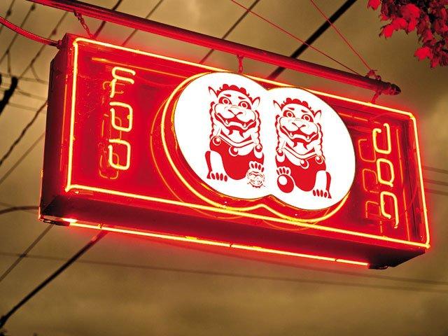 foo-dog-neon-sign.jpg